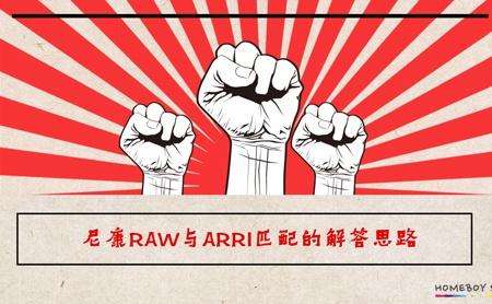 手把手教你把相机Raw照片与ARRI进行色彩空间的统一