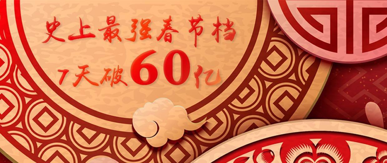 7天破60亿,真人牛牛开户中国电影春节档的这5年到底发生了什么