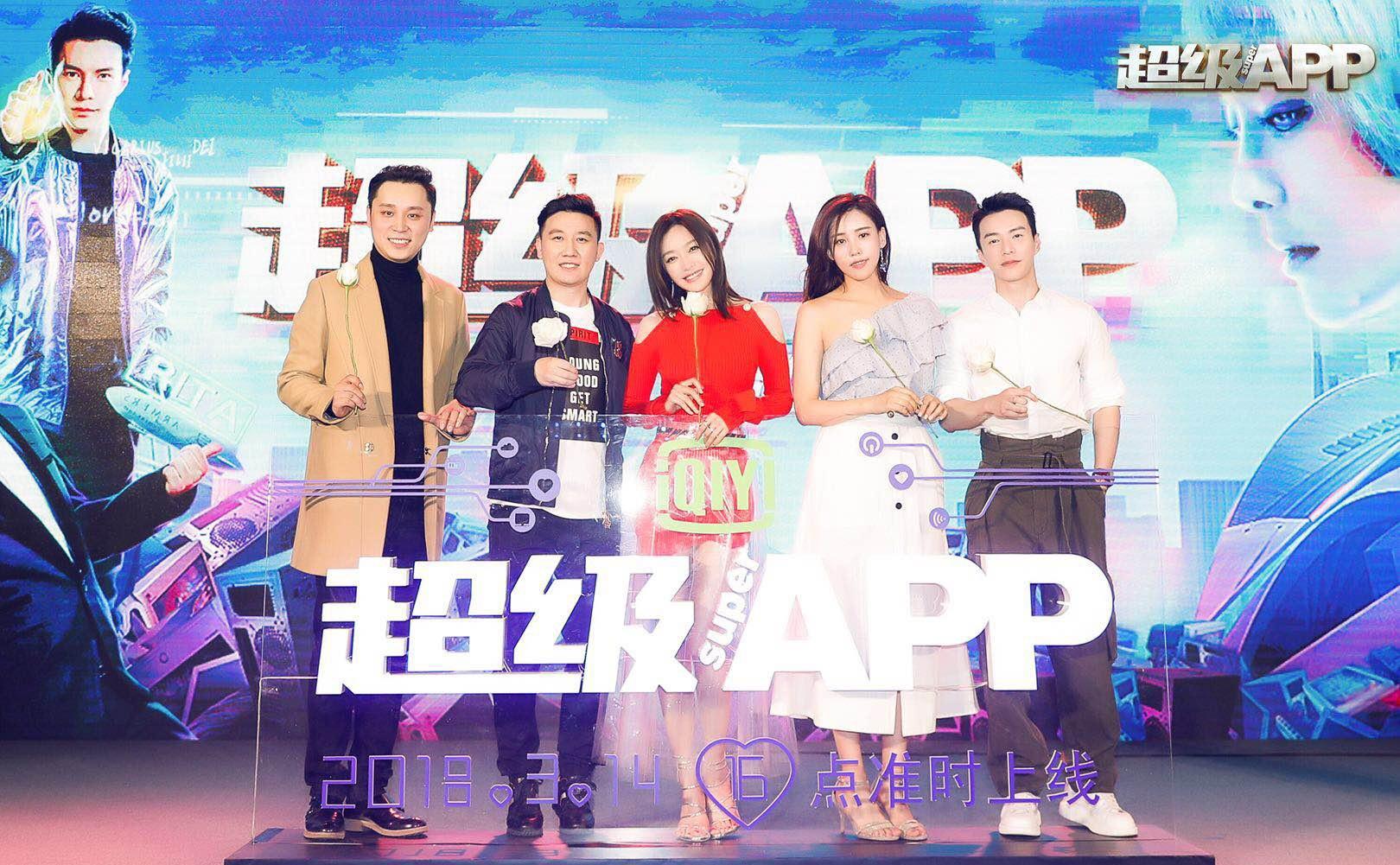 电影《超级APP》在京召开发布会 秦岚杨树林现场告白