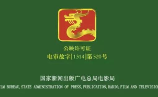 资讯 | 中宣部接管电影审查!中宣部统管新闻出版、电影工作;