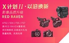 资讯 | 搞影视创作没台RED RAVEN摄影机,怎能算入门