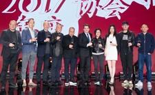 资讯 | 年度影人欢聚中国电影导演协会年度晚宴,《芳华》《战狼2》等获提名